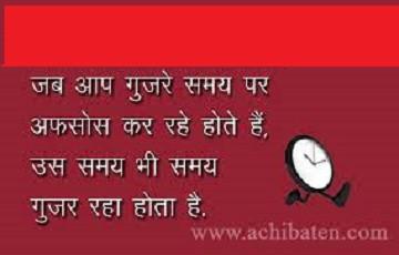 समय ही जीवन समय से जीवन समय जीवन का डाटा है समय का उपयोग कर ले मानव समय ही भविष्य निर्माता है