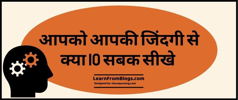 आपको आपकी जिंदगी से क्या 10 सबक सीखे