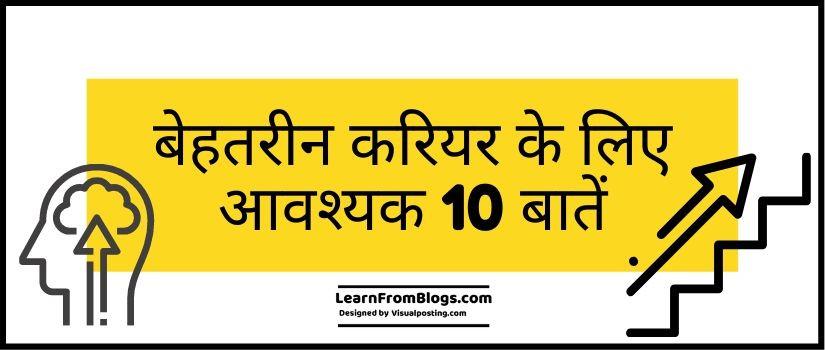 बेहतरीन करियर के लिए आवश्यक 10 बातें