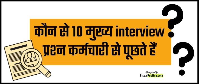 कौन से 10 मुख्य interview प्रश्न कर्मचारी से पूछते हैं.jpg