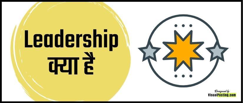 Leadership क्या है.jpg