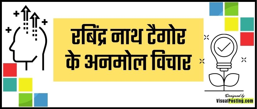 रबिंद्र नाथ टैगोर के अनमोल विचार.jpg