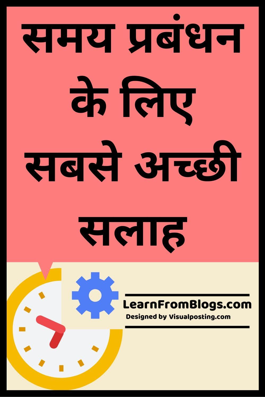 समय प्रबंधन के लिए सबसे अच्छी सलाह.jpg